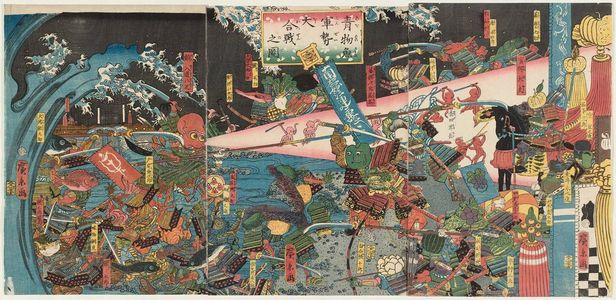 歌川広景: The Great Battle of the Vegetables and the Fish (Aomono sakana gunzei ô-kassen no zu) - ボストン美術館