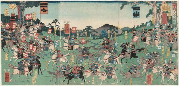 歌川芳員: Great Battle between Kai and Echigo Provinces (Kô-Etsu ôgassen no zu) - ボストン美術館