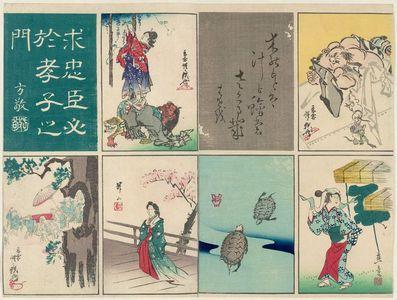 Kawanabe Kyosai: Harimaze - Museum of Fine Arts