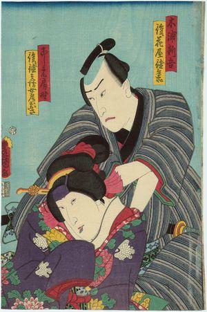 Utagawa Kunisada: Actors Kataoka Gadô II as Kiura Shingo nochi Hanaya Tokubei and Nakamura Daikichi III as Koshimoto Fusano nochini Tokubei Nyôbô Ofusa - Museum of Fine Arts