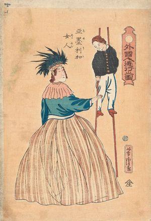 Utagawa Yoshitora: American Woman (Amerika nyonin), from the series Foreigners Enjoying Themselves (Gaikokujin yûgyô no zu) - Museum of Fine Arts
