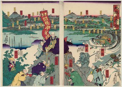 Yoshifuji: Seven Miraculous Stories of Northern Echizen Province (Hokuetsu shichi kidan) - Museum of Fine Arts