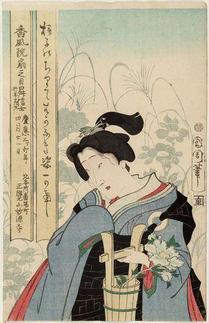 Toyohara Kunichika: Memorial Portrait of Actor - Museum of Fine Arts