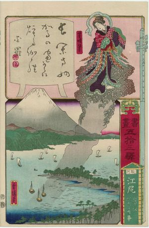 Utagawa Yoshiharu: Ejiri in Suruga Province: The Old Story of the Pine of Miho and the Feather Robe (Miho no matsu hagoromo no koji), from the series Calligraphy and Pictures for the Fifty-three Stations of the Tôkaidô (Shoga gojûsan eki) - ボストン美術館