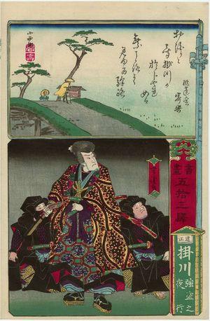 歌川芳虎: Kakegawa in Tôtômi Province: from the series Calligraphy and Pictures for the Fifty-three Stations of the Tôkaidô (Shoga gojûsan eki) - ボストン美術館
