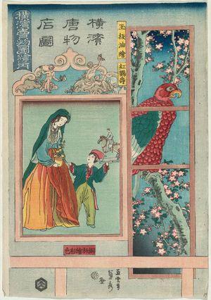 Utagawa Sadahide: Merchandise for Sale at Yokohama - Museum of Fine Arts