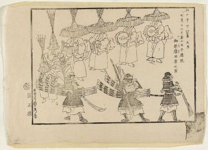 歌川貞秀: from the series Annual Events in Edo (Edo nenchû gyôji no uchi) - ボストン美術館