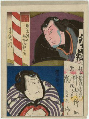 歌川芳滝: Makibashira: Actors Nakamura Nakasuke II as Tetsugadake Dazaemon and Arashi Kichisaburô III as Iwagawa Jirôkichi, from the series Matches for the Fifty-four Chapters of the Tale of Genji (Mitate Genji gojûyojô no uchi) - ボストン美術館