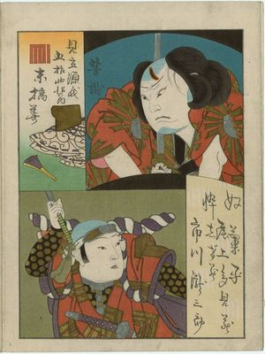 Utagawa Yoshitaki: Suetsumuhana: Actors, from the series Matches for the Fifty-four Chapters of the Tale of Genji (Mitate Genji gojûyojô no uchi) - Museum of Fine Arts