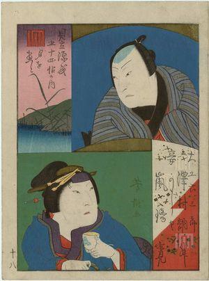 歌川芳滝: Miotsukushi: Actors Sawamura Tosshô II as the carpenter Rokusaburô and Arashi Rikan II as the mistress Kashiku, from the series Matches for the Fifty-four Chapters of the Tale of Genji (Mitate Genji gojûyojô no uchi) - ボストン美術館