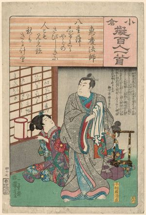 Utagawa Kuniyoshi: Poem by Ekô Hôshi: Heishôkoku Kiyomori, from the series Ogura Imitations of One Hundred Poems by One Hundred Poets (Ogura nazorae hyakunin isshu) - Museum of Fine Arts