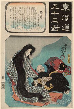 歌川国貞: Fukuroi: The Legend of Sakura-ga-ike (Sakura-ga-ike no yurai), from the series Fifty-three Pairings for the Tôkaidô Road (Tôkaidô gojûsan tsui) - ボストン美術館