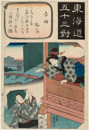 Utagawa Kunisada: Yoshida, from the series Fifty-three Pairings for the Tôkaidô Road (Tôkaidô gojûsan tsui) - Museum of Fine Arts