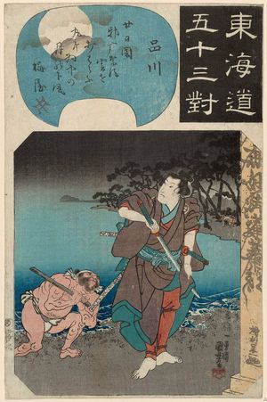 歌川国芳: Shinagawa: Shirai Gonpachi, from the series Fifty-three Pairings for the Tôkaidô Road (Tôkaidô gojûsan tsui) - ボストン美術館