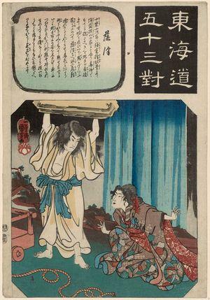 歌川国芳: Fujisawa: Oguri Hangan, from the series Fifty-three Pairings for the Tôkaidô Road (Tôkaidô gojûsan tsui) - ボストン美術館