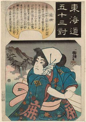 歌川国芳: Hakone: Soga no Gorô, from the series Fifty-three Pairings for the Tôkaidô Road (Tôkaidô gojûsan tsui) - ボストン美術館