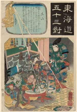 Utagawa Kuniyoshi: Tsuchiyama: General Tamura and the Demon of the Suzuka Mountains, from the series Fifty-three Pairings for the Tôkaidô Road (Tôkaidô gojûsan tsui) - Museum of Fine Arts