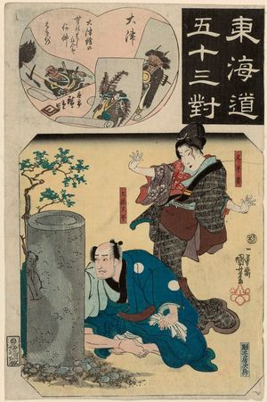 Utagawa Kuniyoshi: Ôtsu: Tosa Matabei and His Wife, from the series Fifty-three Pairings for the Tôkaidô Road (Tôkaidô gojûsan tsui) - Museum of Fine Arts