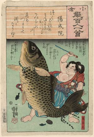 Utagawa Kuniyoshi: Poem by Yôzei-in: Oniwakamaru, from the series Ogura Imitations of One Hundred Poems by One Hundred Poets (Ogura nazorae hyakunin isshu) - Museum of Fine Arts
