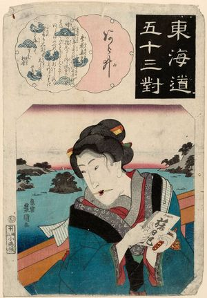 歌川国貞: Arai: Woman with Travel Diary, from the series Fifty-three Pairings for the Tôkaidô Road (Tôkaidô gojûsan tsui) - ボストン美術館