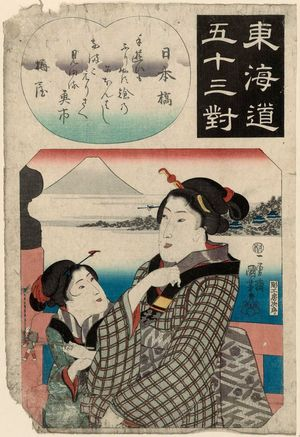 Utagawa Kuniyoshi: Nihonbashi, from the series Fifty-three Pairings for the Tôkaidô Road (Tôkaidô gojûsan tsui) - Museum of Fine Arts