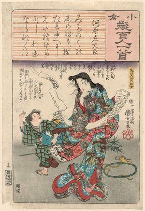 Utagawa Kuniyoshi: Poem by Kawara Sadaijin: The Madwoman with the Letter (Fumihiroge kyôjo), from the series Ogura Imitations of One Hundred Poems by One Hundred Poets (Ogura nazorae hyakunin isshu) - Museum of Fine Arts