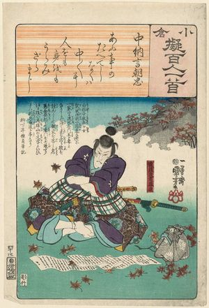Utagawa Kuniyoshi: Poem by Chûnagon Asatada: Endô Musha Moritô, from the series Ogura Imitations of One Hundred Poems by One Hundred Poets (Ogura nazorae hyakunin isshu) - Museum of Fine Arts