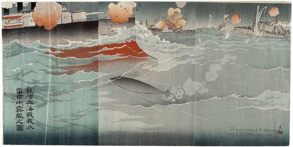 小林清親: Our Torpedo Hitting a Russian Warship at the Great Naval Battle of Port Arthur (Ryojun no daikaisen ni Rokan ni waga suirai meichû suru no zu) - ボストン美術館