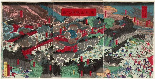 二代歌川国貞: The Battle of Ueno Tôeizan (Tôeizan sensô no zu) - ボストン美術館
