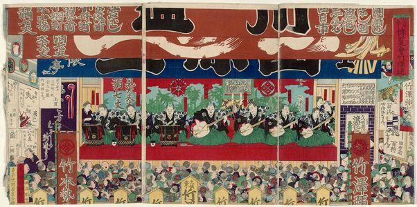 綱島亀吉: Ôsaka nobori Hakurankai Takezawa ren - ボストン美術館