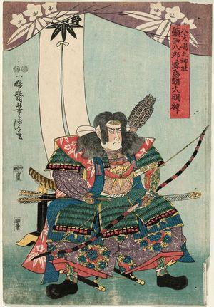 歌川芳虎: Chinzei Hachirô Minamoto Tametomo Daimyôjin at the Shrine on Hachijôjima (Hachijôjima no jinja) - ボストン美術館