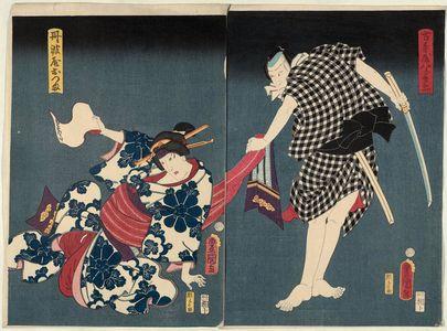 歌川国貞: Actors Kataoka Nizaemon VIII as Furuteya Hachirobei (R) and Onoe Kikugorô IV as Tanbaya Otsuma (L) - ボストン美術館