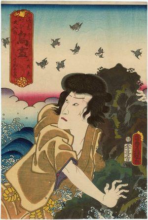 Utagawa Kunisada: Seagulls (Kamome): Actor as Kirare Yosa, from the series A Collection of Birds (Tori zukushi) - Museum of Fine Arts