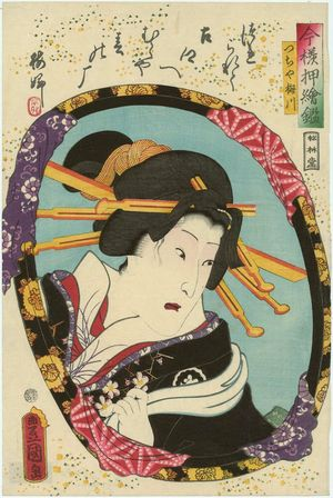 歌川国貞: Actor as , from the series Mirrors for Collage Pictures in the Modern Style (Imayô oshi-e kagami) - ボストン美術館