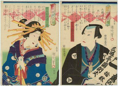 Toyohara Kunichika: Hisenryû O-Edo no furumai: Actor and Courtesan - Museum of Fine Arts