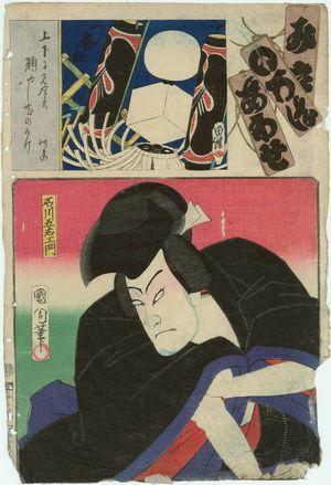 Toyohara Kunichika: Actor as Ishikawa Goemon from the series Matches for the Kana Syllables (Mitate iroha awase) - Museum of Fine Arts