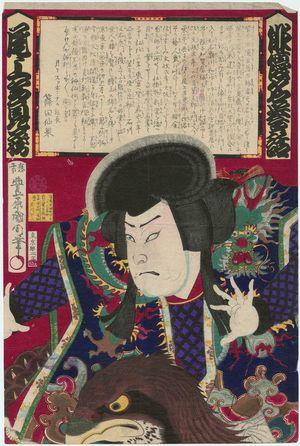 Toyohara Kunichika: Actor Onoe? - Museum of Fine Arts