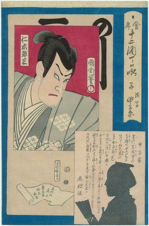 Toyohara Kunichika: Actor Onoe Kikugorô V as Nikki Danjô - Museum of Fine Arts