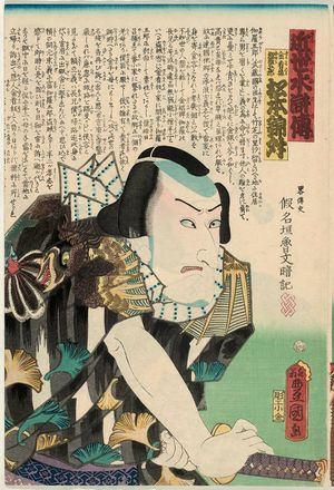 Utagawa Kunisada: Actor Matsumoto ?, from the series A Modern Shuihuzhuan (Kinsei suikoden) - Museum of Fine Arts