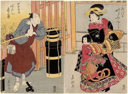 Shunkosai Hokushu: Actors Kano Minshi I as Azuma (R) and Arashi Kichisaburô II (Rikan) as Aburaya Yohei (L) - Museum of Fine Arts