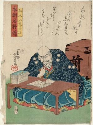 Utagawa Yoshikazu: Nikki Nyûdô Ryônin, from the series Mirror of Famous Generals of Our Country (Honchô meishô kagami) - Museum of Fine Arts