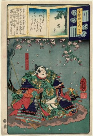 Ochiai Yoshiiku: Ch. 49, Yadorigi: Satsuma no kami Tadanori, from the series Modern Parodies of Genji (Imayô nazorae Genji) - Museum of Fine Arts
