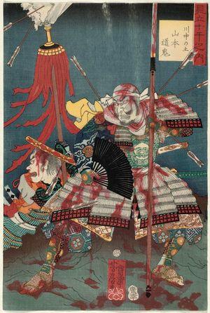 Utagawa Yoshifusa: Earth of Kawanakajima (Kawanaka no tsuchi): Yamamoto Dôki, from the series Selections for the Ten Stems (Mitate jikkan no uchi) - ボストン美術館