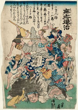 Yoshifuji: Defeating the Measles Demon (Hashika taiji) - Museum of Fine Arts