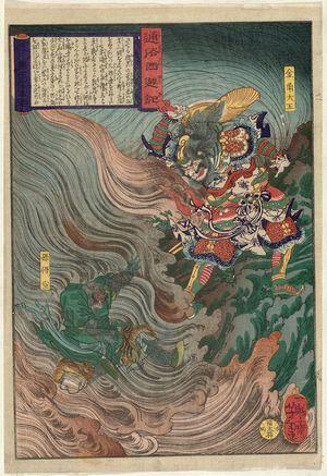 月岡芳年: from the series The Journey to the West, A Popular Version (Tsûzoku Saiyûki) - ボストン美術館