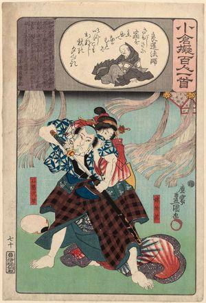 Utagawa Kunisada: Poem by Ryôzen Hôshi: Ishidome Busuke and His Sister Ohana, from the series Ogura Imitations of One Hundred Poems by One Hundred Poets (Ogura nazorae hyakunin isshu) - Museum of Fine Arts