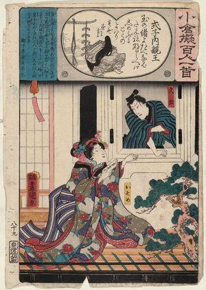 Utagawa Kunisada: Poem by Shikishi Naishinnô: Hisamatsu and Osome, from the series Ogura Imitations of One Hundred Poems by One Hundred Poets (Ogura nazorae hyakunin isshu) - Museum of Fine Arts