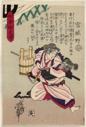 落合芳幾: Miyagino, from the series Kyôyû shôko den - ボストン美術館