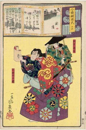 落合芳幾: Ch. 16, Sekiya: Hangan Yoshitsune and Musashibô Benkei, from the series Modern Parodies of Genji (Imayô nazorae Genji) - ボストン美術館