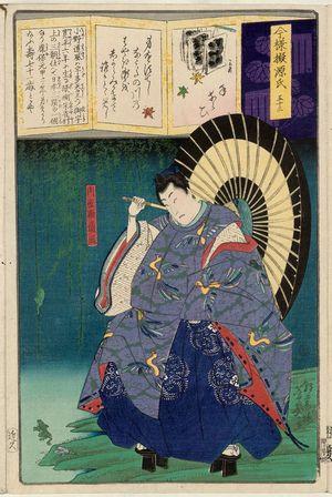 落合芳幾: Ch. 53, Tenarai: ? Dôfû, from the series Modern Parodies of Genji (Imayô nazorae Genji) - ボストン美術館